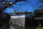 滋賀県:水口城
