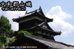 奈良県:大和郡山城